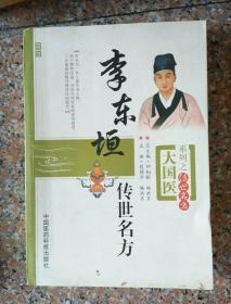 大国医系列之传世名方:李东垣传世名方