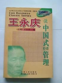 王永庆谈中国式经营管理