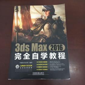 3ds Max 2016完全自学教程