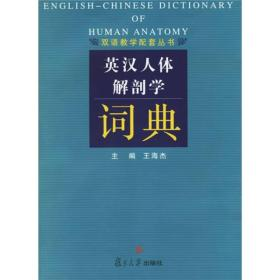 英汉人体解剖学词典