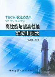 高性能与超高性能混凝土技术9787112180141冯乃谦/中国建筑工业出版社/蓝图建筑书店