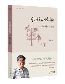 李山作品系列:风诗的情韵--李山讲《诗经》