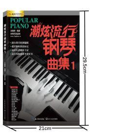 潮炫流行钢琴曲集1