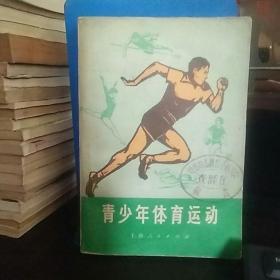 青少年体育运动(上)