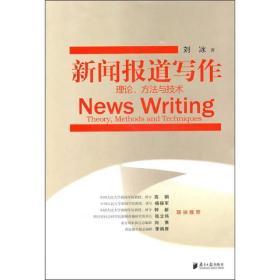当天发货,秒回复咨询 二手新闻报道写作刘冰南方日报出版社9787549101696 如图片不符的请以标题和isbn为准。