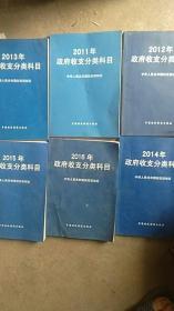 2011.2012.2013.2014.2015.2016年政府收支分类科目【6本合售】