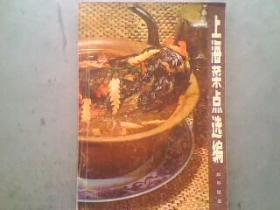 上海菜点选编  大32开264页