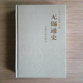 无锡通史(硬精装)