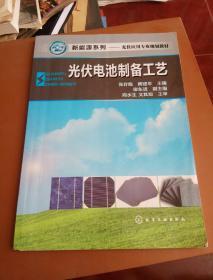 光伏电池制备工艺   2016年出版