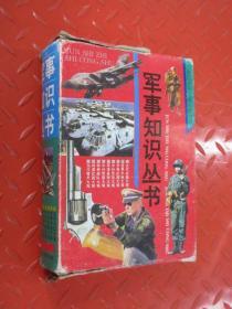 军事知识丛书  全9册    带盒