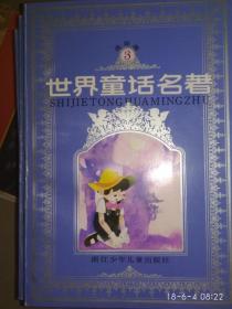 世界童话名著 连环画 1-8  缺2  6   6本合售 1988年一版一印 箱六