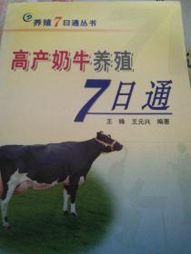 高产奶牛养殖7日通