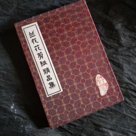 网络首现  陕北剪纸《兰花花剪纸精品集》册页装 80年代对外产品
