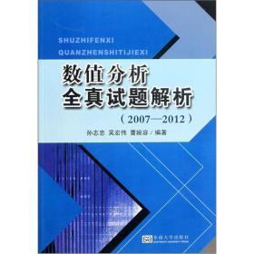 数值分析全真试题解析(2007-2012)