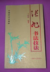 张旭书法技法
