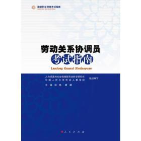 #劳动关系协调员考试指南(RL)—国家职业资格考试指南