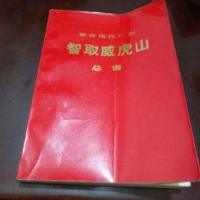 智取威虎山总谱A4(4一7)
