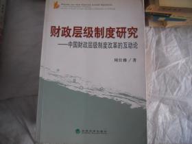 财政层级制度研究——中国财政层级制度改革的互动论