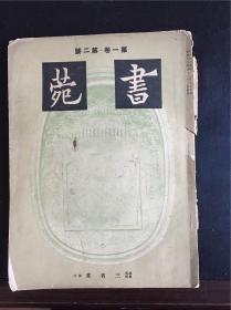 民国 原版 日本书法杂志 《书苑》 第一卷 第二号 1937年