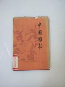 中国杂技(精装,仅印1200册,83年一版一印,八五品)