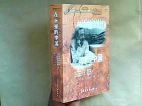 在未知的中国【一版一印】