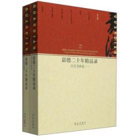 1993-2013嘉德二十年精品录-古代书画卷(全二册)