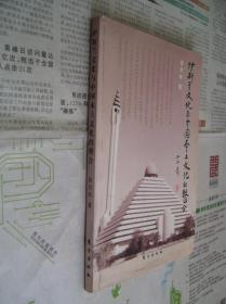 伊斯兰文化与中国本土文化的整合