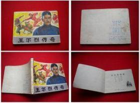 《王尔烈传奇》,辽美1984.7一版一印,5064号,连环画