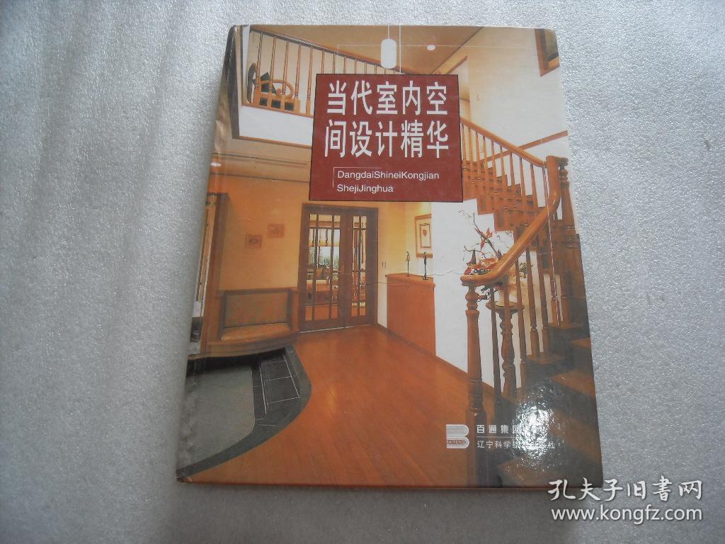 当代室内空间设计精华【138】