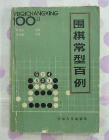 正品 名家 定式经典 围棋常型百例 河北人民出版社 沈果孙