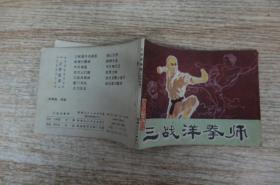三战洋拳师   编号A1-36