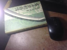 《古今刀剣物语》,1939年第四版,纯文字 ,品好,值得收藏!  古今刀剑物语