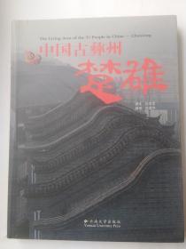 中国古彝州-楚雄