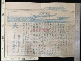 明治时期日本静冈某扇子店(扇子屋)广告单一张,学校用品、纸张等内容,木版蓝印。