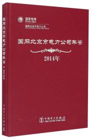 国网北京市电力公司年鉴 2014年