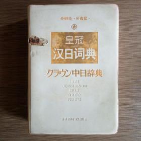 外研社·三省堂 皇冠汉日词典
