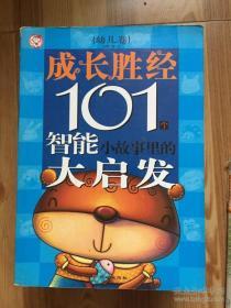 成长胜经:101个智能小故事里的大启发(幼儿卷)(全新版)(注音版)