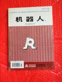 机器人 1998增刊