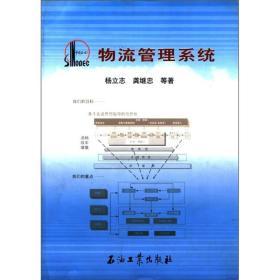 物流管理系统
