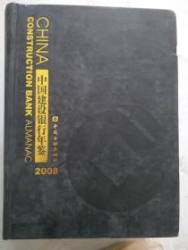 中国建设银行年鉴(2008)附盘