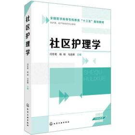 社区护理学(闫冬菊)