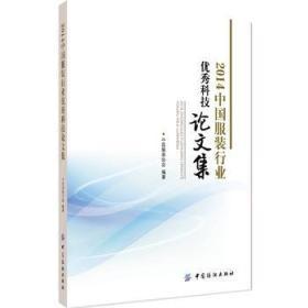 2014中国服装行业优秀科技论文集