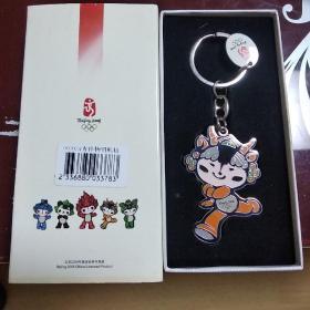 吉祥物钥匙扣 北京2008年奥运会特许商品