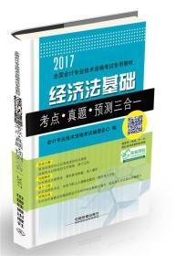 经济法基础考点·真题·预测三合一/2017初级会计师