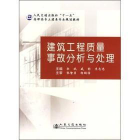 高职高专土建类专业规划教材:建筑工程质量事故分析与处理