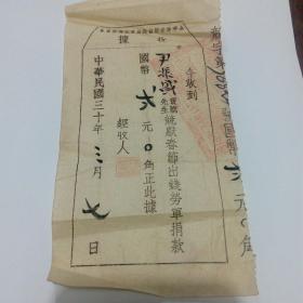 金华县春节出钱劳军竞赛委员会收据