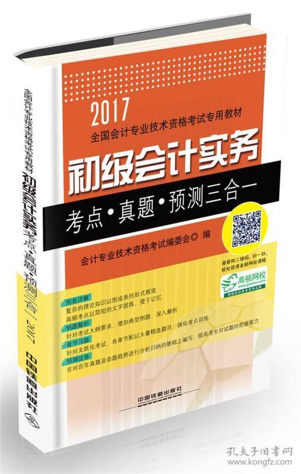 初级会计实务考点·真题·预测三合一/2017初级会计师