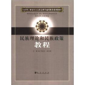 民族理论和民族政策教程