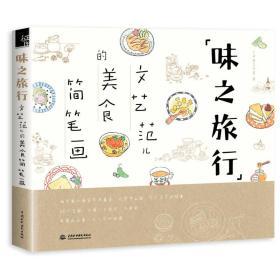 味之旅行:文艺范儿的美食简笔画