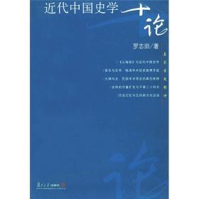 近代中国史学十论